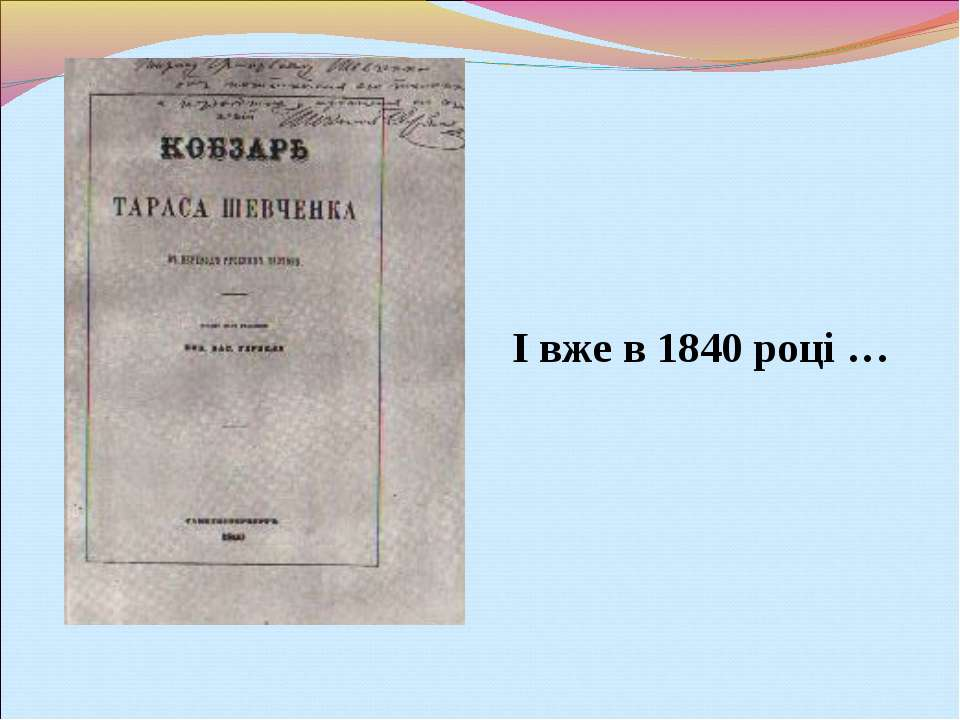 І вже в 1840 році …