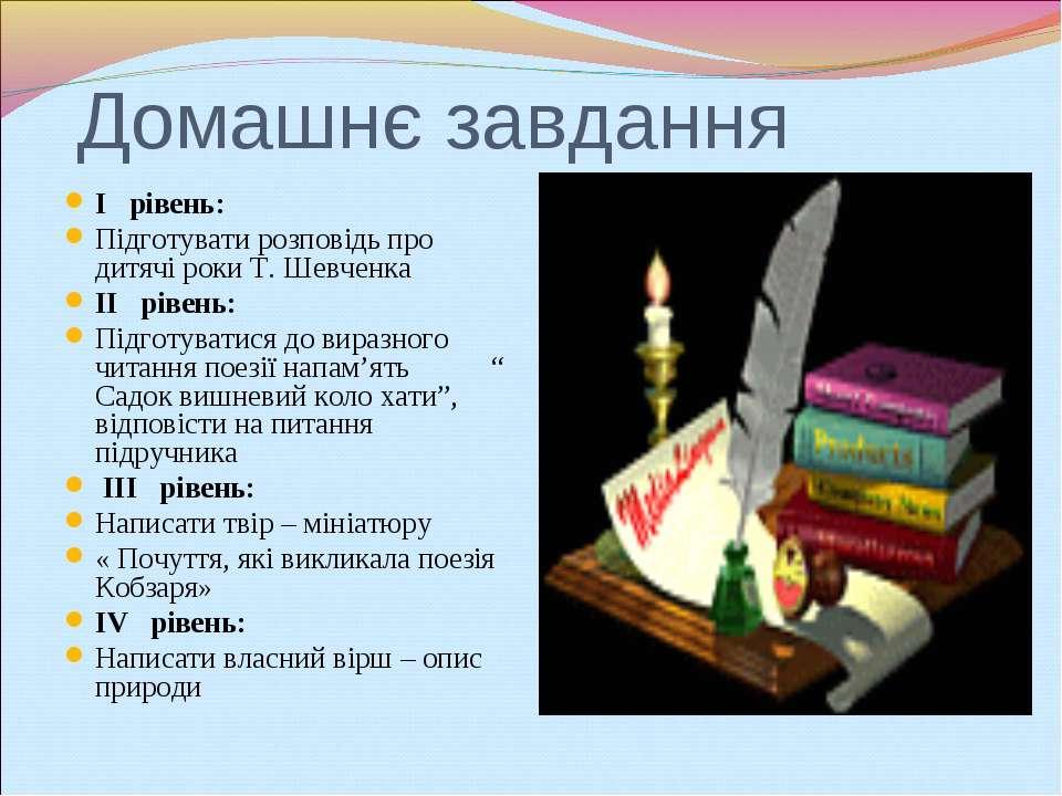 Домашнє завдання І рівень: Підготувати розповідь про дитячі роки Т. Шевченка ...