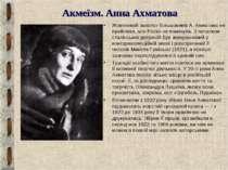 Акмеїзм. Анна Ахматова Жовтневий заколот більшовиків А. Ахматова не прийняла,...