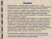 Акмеїзм Акме їзм (грец. — вершина, вищий ступінь чогось) — одна з модерністсь...