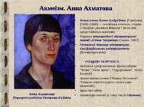 Акмеїзм. Анна Ахматова Ахма това А нна Андрі ївна (Горе нко) (1889 -1966) — р...