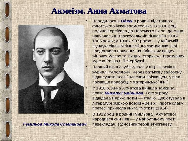 Акмеїзм. Анна Ахматова Народилася в Одесі в родині відставного флотського інж...