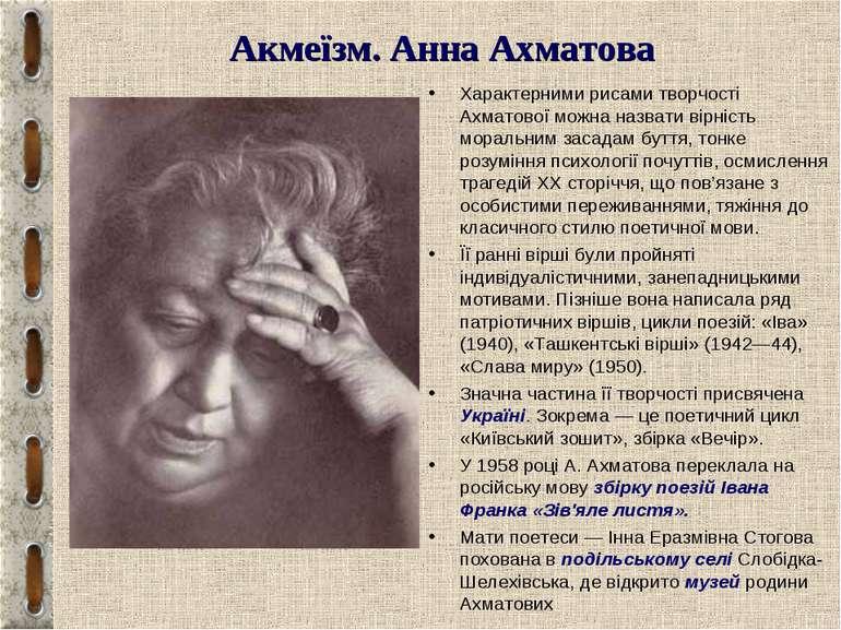 Акмеїзм. Анна Ахматова Характерними рисами творчості Ахматової можна назвати ...