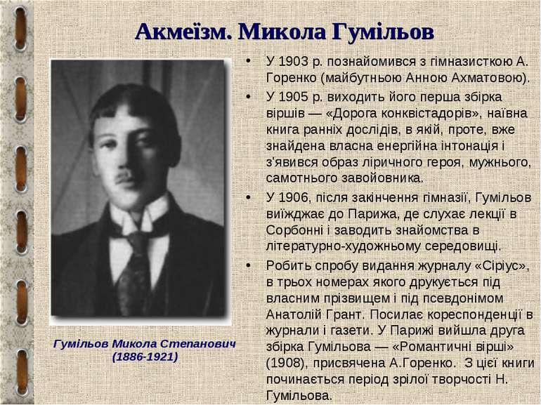 Акмеїзм. Микола Гумільов У 1903 р. познайомився з гімназисткою А. Горенко (ма...