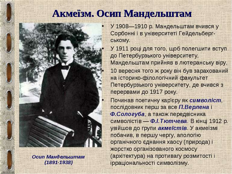 Акмеїзм. Осип Мандельштам У 1908—1910 р. Мандельштам вчився у Сорбонні і в ун...