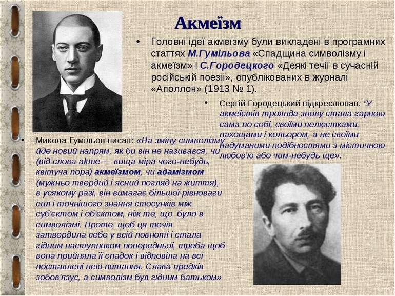 Акмеїзм Головні ідеї акмеїзму були викладені в програмних статтях М.Гумільова...