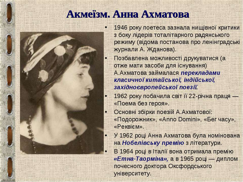 Акмеїзм. Анна Ахматова 1946 року поетеса зазнала нищівної критики з боку ліде...