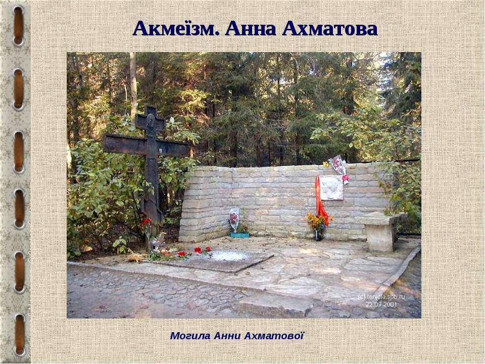 Акмеїзм. Анна Ахматова Могила Анни Ахматової