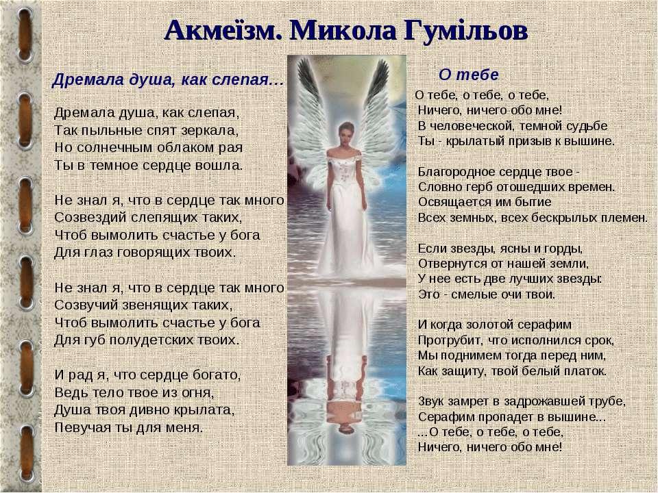 Акмеїзм. Микола Гумільов О тебе О тебе, о тебе, о тебе, Ничего, ничего обо мн...