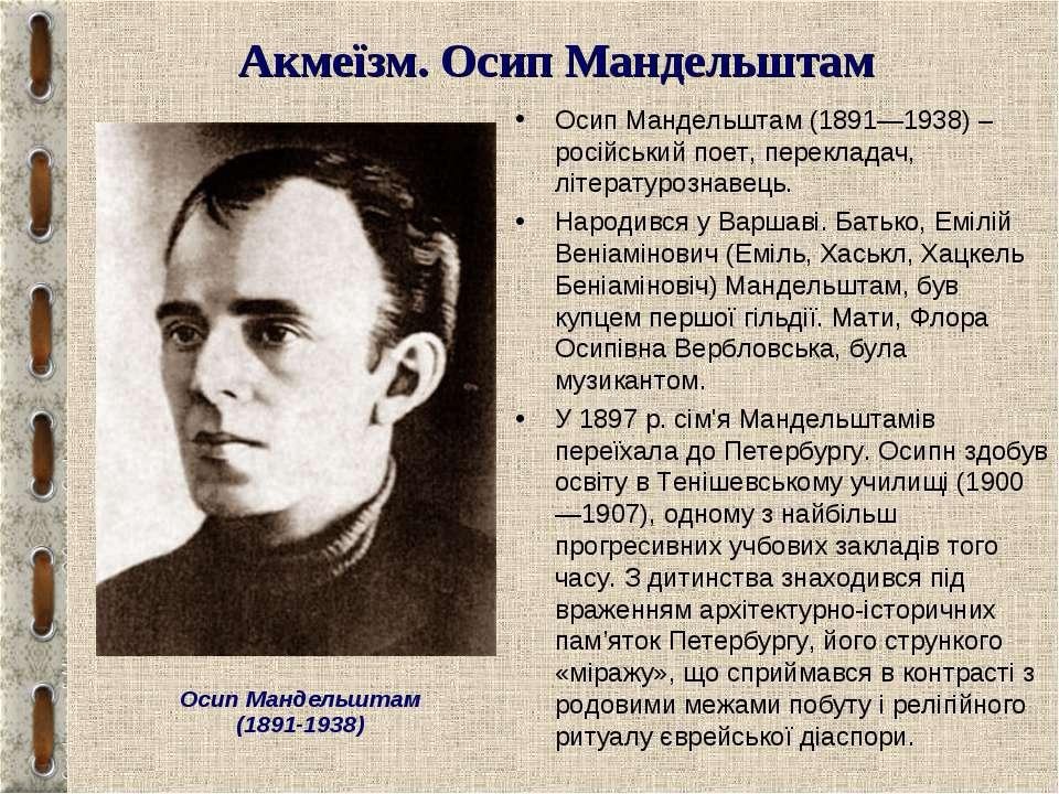 Акмеїзм. Осип Мандельштам Осип Мандельштам (1891—1938) – російський поет, пер...