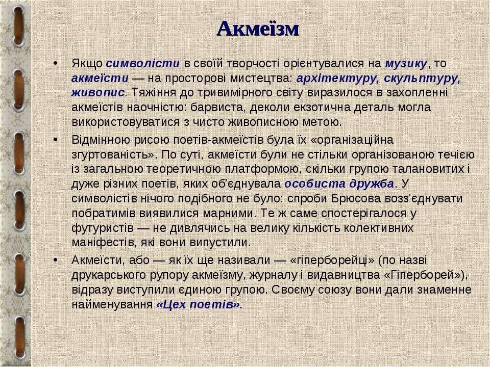 Акмеїзм Якщо символісти в своїй творчості орієнтувалися на музику, то акмеїст...
