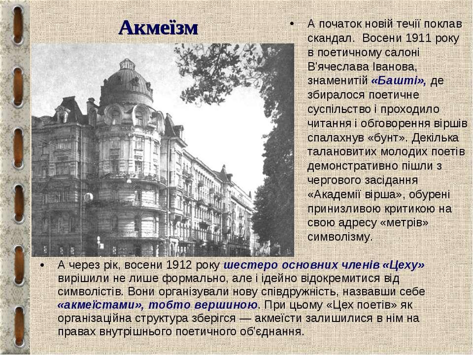 Акмеїзм А початок новій течії поклав скандал. Восени 1911 року в поетичному с...