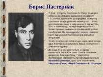 Борис Пастернак У січні 1936 року Пастернак публікує два вірші, обернені із с...