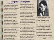 Борис Пастернак В БОЛЬНИЦЕ Стояли как перед витриной, Почти запрудив тротуар....
