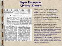 """Борис Пастернак """"Доктор Живаго"""" З 1946 по 1950 рр. Пастернак щорік висувався ..."""