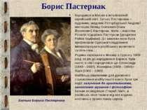 Борис Пастернак Народився в Москві в інтелігентній єврейській сім'ї. Батько П...