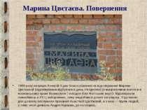Марина Цвєтаєва. Повернення 1990 року патріарх Алексій II дав благословення н...