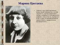Марина Цвєтаєва Творчості Цвєтаєвої притаманні романтичний максималізм, мотив...