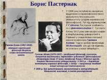 Борис Пастернак У 1908 році вступив на юридичне відділення історико-філологіч...