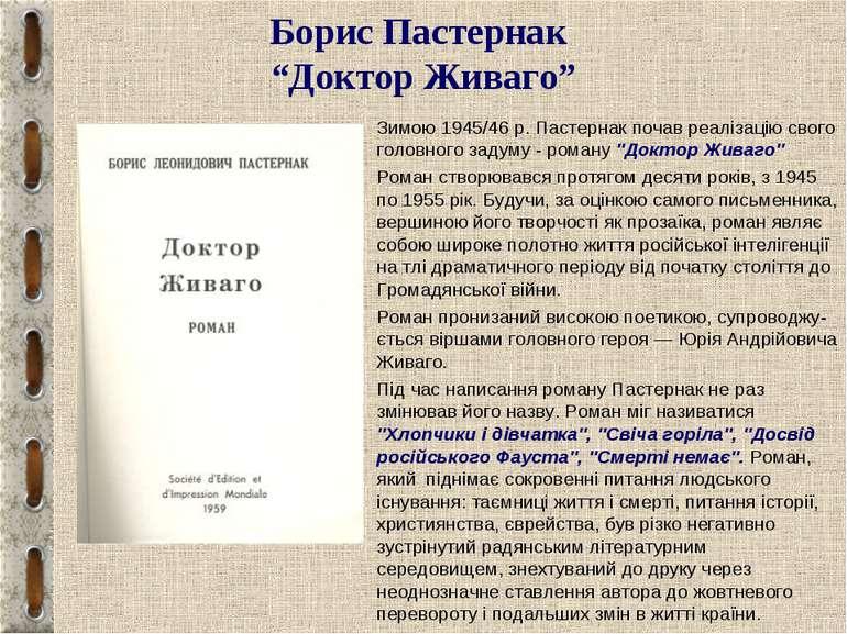 """Борис Пастернак """"Доктор Живаго"""" Зимою 1945/46 р. Пастернак почав реалізацію с..."""