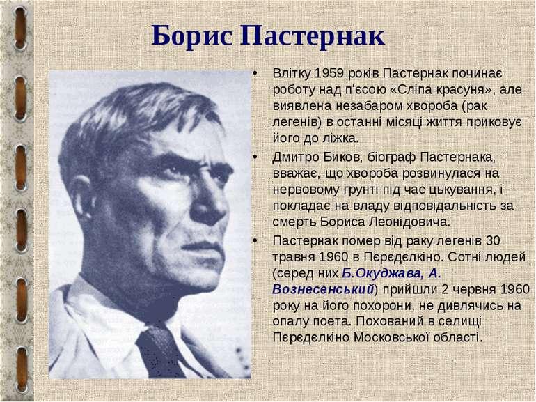 Борис Пастернак Влітку 1959 років Пастернак починає роботу над п'єсою «Сліпа ...