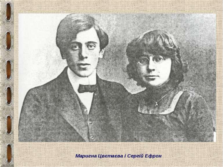 Маригна Цвєтаєва і Сергій Ефрон