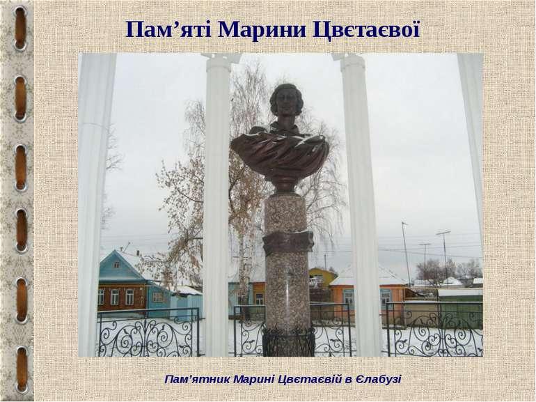 Пам'яті Марини Цвєтаєвої Пам'ятник Марині Цвєтаєвій в Єлабузі