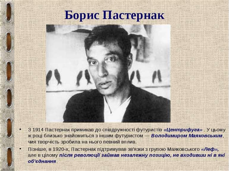 Борис Пастернак З 1914 Пастернак примикав до співдружності футуристів «Центри...