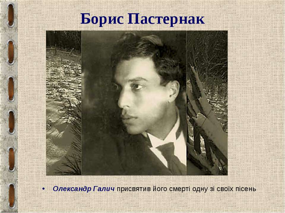 Борис Пастернак Олександр Галич присвятив його смерті одну зі своїх пісень