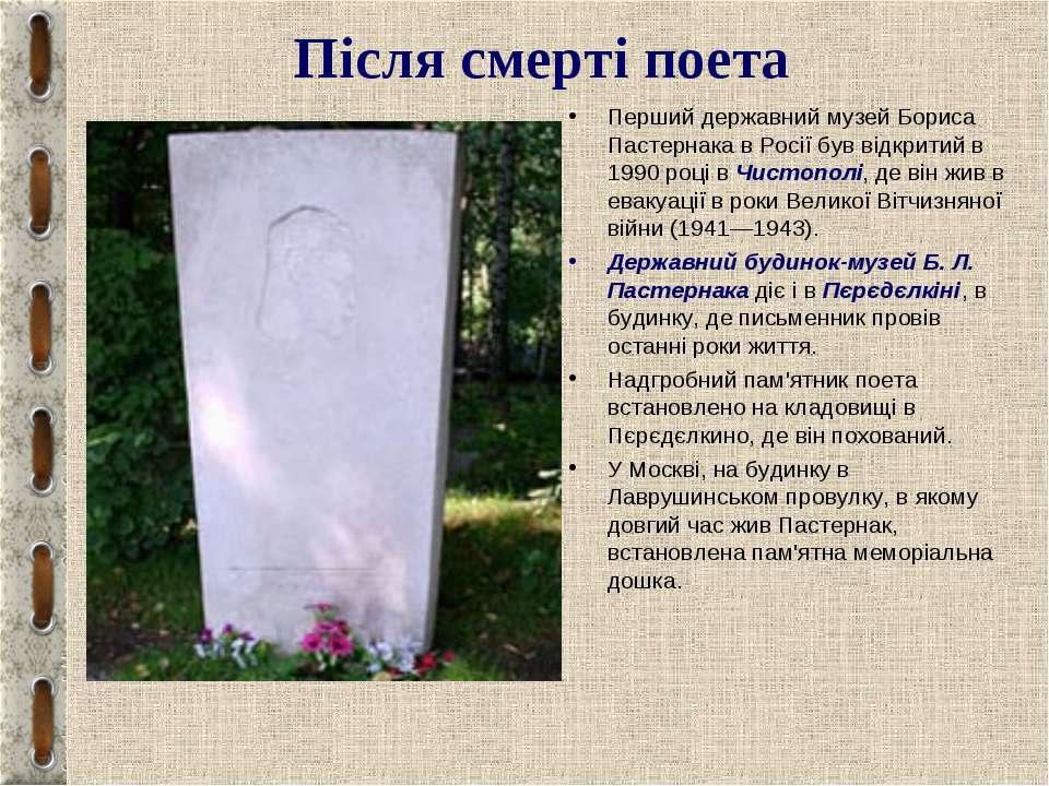Після смерті поета Перший державний музей Бориса Пастернака в Росії був відкр...