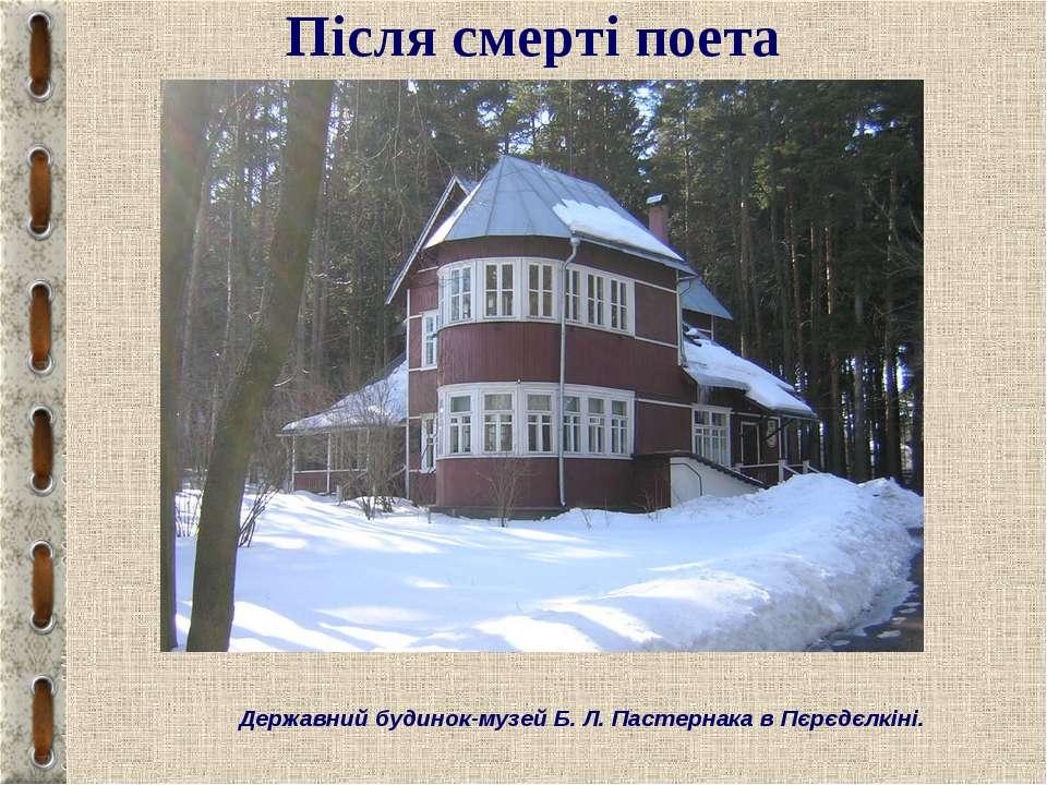 Після смерті поета Державний будинок-музей Б. Л. Пастернака в Пєрєдєлкіні.