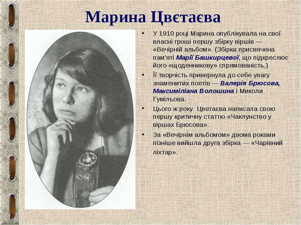 Марина Цвєтаєва У 1910 році Марина опублікувала на свої власні гроші першу зб...