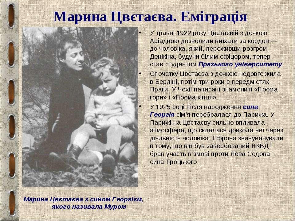 Марина Цвєтаєва. Еміграція У травні 1922 року Цвєтаєвій з дочкою Аріадною доз...