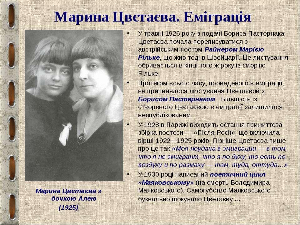Марина Цвєтаєва. Еміграція У травні 1926 року з подачі Бориса Пастернака Цвет...