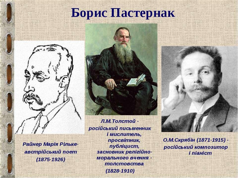Борис Пастернак Райнер Марія Рільке- австрійський поет (1875-1926) О.М.Скрябі...