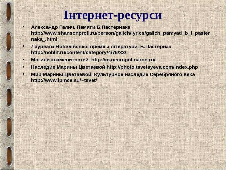 Інтернет-ресурси Александр Галич. Памяти Б.Пастернака http://www.shansonprofi...