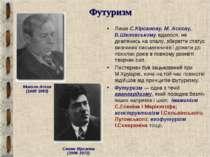 Футуризм Лише С.Кірсанову, М. Асєєву, В.Шкловському вдалося, не дивлячись на ...