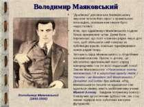 """Володимир Маяковський """"Драбинка"""" допомагала Маяковському змусити читати його ..."""