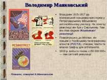 Володимир Маяковський Впродовж 1915-1917 рр. Маяковський працював креслярем у...