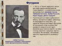 Футуризм У 1912 р. в Парижі відбулася перша виставка художників-футуристів. О...