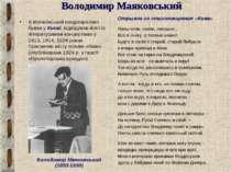 Володимир Маяковський Отрывок из стихотворения «Киев» Лапы елок, лапки, лапуш...