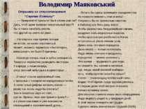 """Володимир Маяковський Отрывки из стихотворения """"Сергею Есенину"""" … — Прекратит..."""