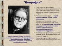 """""""Центрифуга"""" """"Центрифуга"""" - московська футуристична група, що утворилася в сі..."""