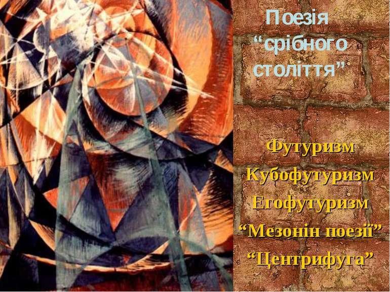"""Поезія """"срібного століття"""" Футуризм Кубофутуризм Егофутуризм """"Мезонін поезії""""..."""