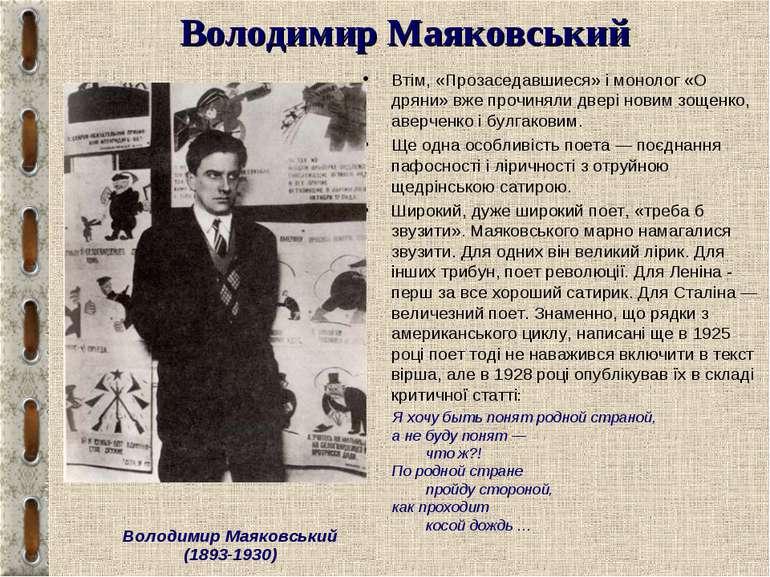 Володимир Маяковський Втім, «Прозаседавшиеся» і монолог «О дряни» вже прочиня...