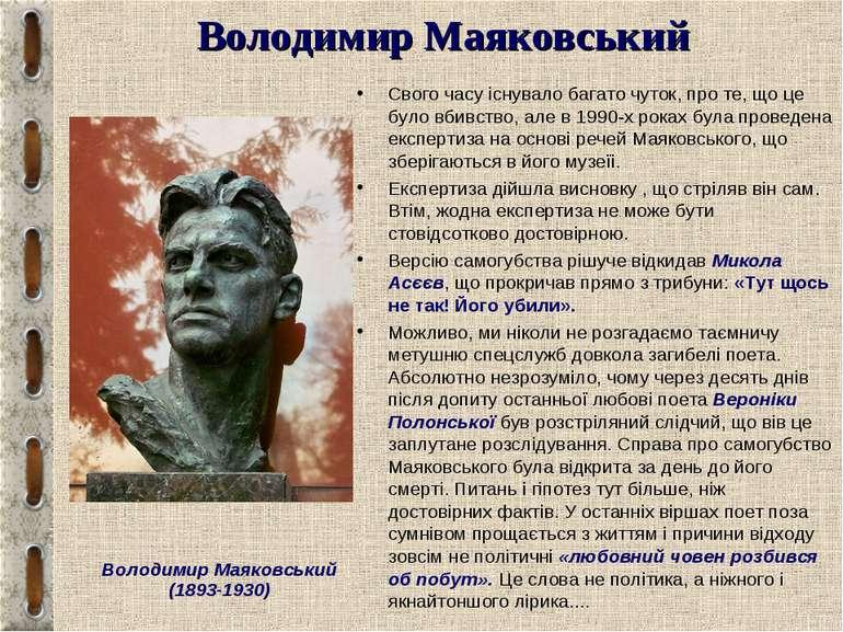 Володимир Маяковський Свого часу існувало багато чуток, про те, що це було вб...