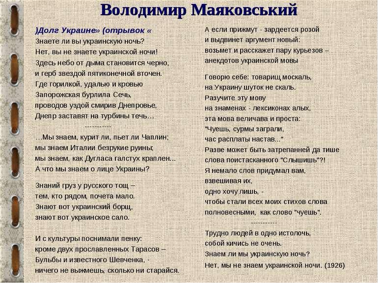 Володимир Маяковський «Долг Украине» (отрывок) Знаете ли вы украинскую ночь? ...