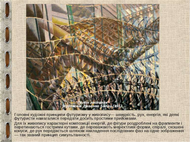 Головні художні принципи футуризму у живопису— швидкість, рух, енергія, які д...