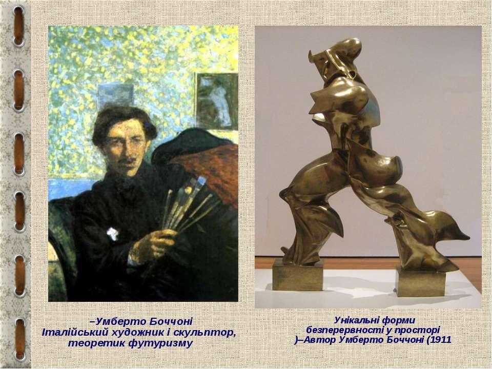Унікальні форми безперервності у просторі Автор Умберто Боччоні (1911)– Умбер...