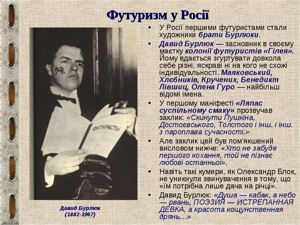 Футуризм у Росії У Росії першими футуристами стали художники брати Бурлюки. Д...